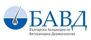 БАВД Българска Асоциация по Ветеринарна Дерматология